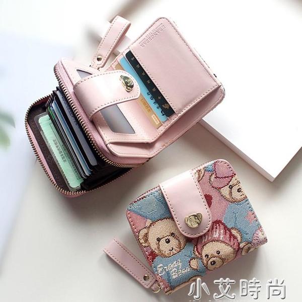 小熊錢包女短款多卡位一體多功能大容量卡包精致高檔摺疊錢夾駕照 小艾新品