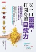 (二手書)吃一口薑黃,打開身體自癒力:天然的最佳抗生素,一天吃三次,韓國名醫已連吃八年,