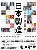 (二手書)日本製造:東京廣告人的潮流觀察筆記