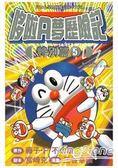哆啦A夢歷險記特別篇05