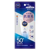 NIVEA妮維雅抗油光清爽防曬隔離乳SPF50 (50ml) 【康是美】