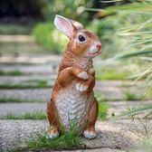 別墅園藝庭院擺設花園戶外裝飾品擺件園林景觀創意仿真兔子雕塑  居家物語
