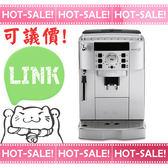 《詢價打$折+贈好禮》Delonghi ECAM 22.110.SB 迪朗奇 風雅型 義式 全自動 咖啡機