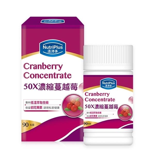 活沛多 50X濃縮蔓越莓膠囊90粒