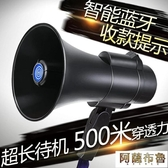 擴音器 賣貨小喇叭可充電錄音高音揚聲器手持喊話便攜式擴音器戶外叫賣機 阿薩布魯