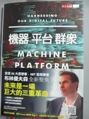 【書寶二手書T6/財經企管_HAX】機器,平台,群眾_安德魯‧麥克費