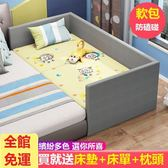 8折免運 兒童床 實木兒童床加寬床拼接床邊嬰兒床男孩單人床寶寶床軟包布藝