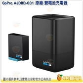 GoPro AJDBD-001 原廠 雙電池充電器 原電+座充 雙充組 公司貨 適用 HERO8 HEOR7 HERO6