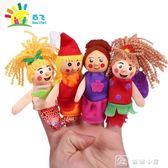 幼兒園手指偶講故事童話人物角色區語言區玩偶區域 中秋節下殺