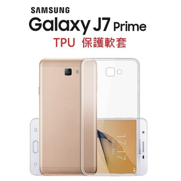 Samsung Galaxy J7 Prime 晶亮透明 TPU 高質感軟式手機殼/保護套 光學紋理設計防指紋