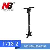 【免運中】NB T718-2/多功能型投影機吊架(黑) NBT718-2
