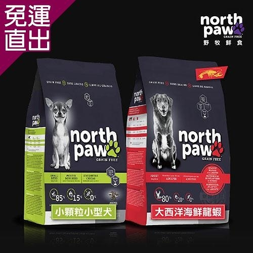 north paw 野牧鮮食 無穀狗飼料 2.72KG 精細研磨 真空 狗糧 小顆粒小型犬/大西洋海鮮龍【免運直出】