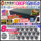 監視器 士林電機 1080P 16路16...