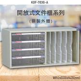 【100%台灣製造】大富KDF-703G-A 開放式文件櫃 效率櫃 檔案櫃 文件收納 公家機關 學校 辦公收納 耐重