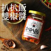 扒扒飯 雙椒醬 辣椒醬  260g 台灣製造 最容易下飯的辣椒醬【YES 美妝】