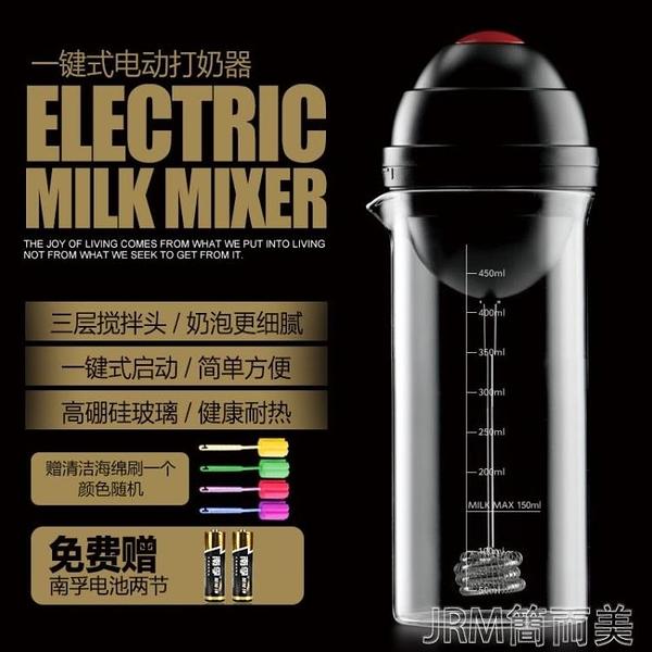 全自動牛奶打泡器咖啡打奶器 咖啡奶泡機 電動家用打奶泡器打奶機 JRM簡而美