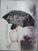 【書寶二手書T7/言情小說_JPQ】福星駕到_席絹