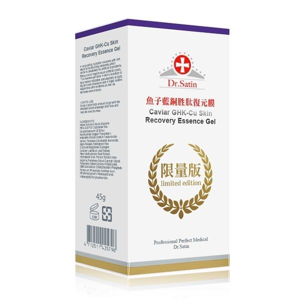 Dr.Satin魚子藍銅胜肽復元膜45G(2021)