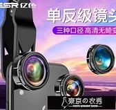 補光燈 手機鏡頭廣角微距魚眼蘋果通用高清單反長焦外置外接8x拍攝補光燈【快速出貨】