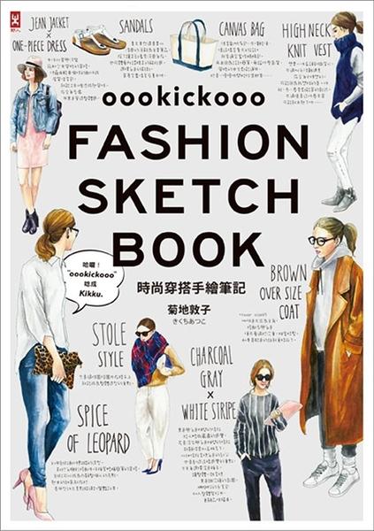 時尚穿搭手繪筆記oookickooo FASHION SKETCH BOOK:120款造型,從單品挑選到季節..