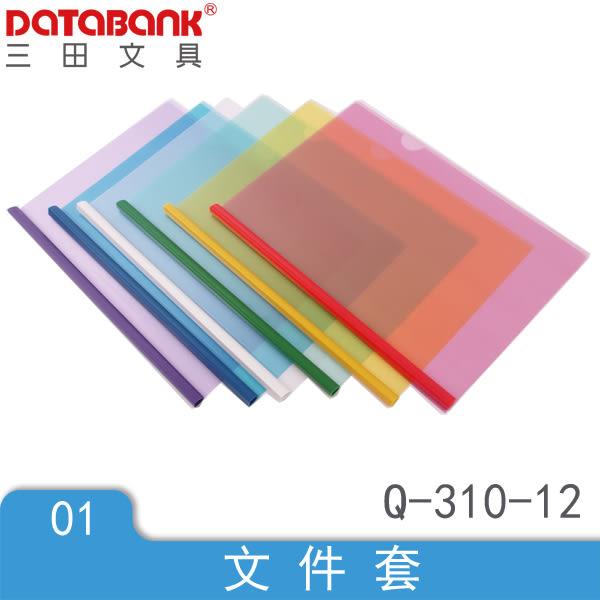 彩色系列 附桿文件夾 12個/包(Q-310-12) 學生作業 學期報告 商品型錄 資料夾 實用多功能夾子 DATABANK