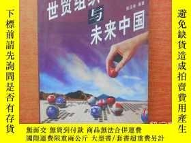 二手書博民逛書店罕見世貿組織與未來中國23429 張漢林 中國物價出版社 出版1