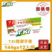 【T.KI】蜂膠牙膏144g (12入/箱)