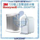 【3M x Honeywell】 T22觸控式桌上型雙溫飲水機﹝亮眼白 贈安裝﹞+ 抗敏空氣清淨機 HPA-300APTW