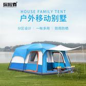 全自動帳篷戶外二室一廳3-4人家庭防雨8-10人單人野外露營 igo  全館免運