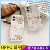 吐司麵包 OPPO A73 5G A72 A91 A31 A9 A5 2020 浮雕手機殼 創意個性 保護鏡頭 全包蠶絲 四角加厚 防摔軟殼
