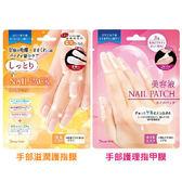 日本Lucky 手部滋潤護指膜/護理指甲膜 一回份【BG Shop】效期:2019.05.15