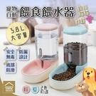 寵物自動餵食器餵水器 3.8L 定食定量 安全無毒狗貓餵食器自動投食【TA0101】《約翰家庭百貨
