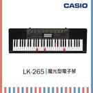 【非凡樂器】CASIO卡西歐 61鍵魔光電子琴 LK-265 / 內建多功能學習初學推薦款 / 公司貨保固