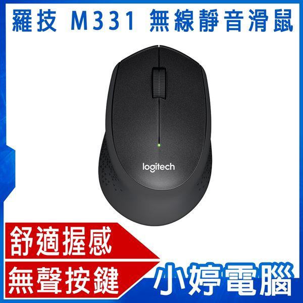 【限期24期零利率】全新 Logitech 羅技 M331 無線靜音滑鼠 光學技術 無聲按鍵設計