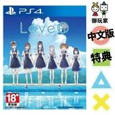 ★御玩家★現貨 PS4 LoveR 捕捉心動 中文版