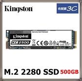 Kingston 金士頓 KC2500 NVMe PCIe SSD 500GB 固態硬碟 (SKC2500M8/500G)