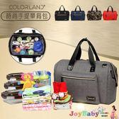 媽媽包斜背包-大容量大開口多功能旅行袋Colorland台灣總代理-JoyBaby