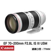 Canon EF 70-200mm f/2.8L IS III USM 小白兔三代 小白三 台灣佳能公司貨 德寶光學 刷卡分期零利率