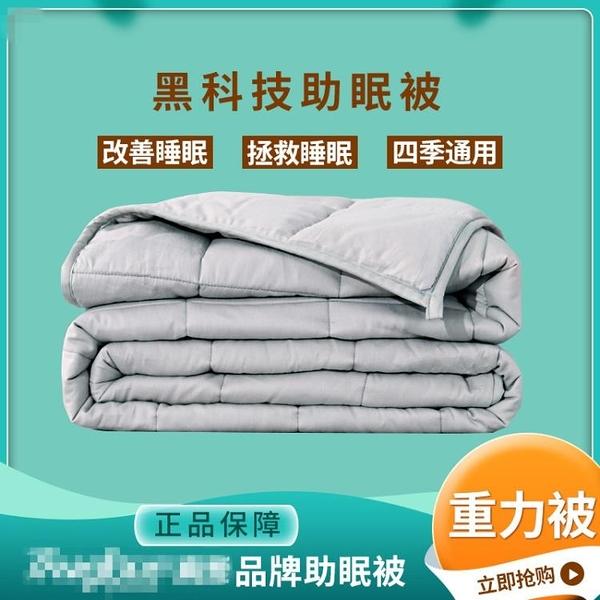 助眠重力被減壓助眠緩解改善失眠全棉重力毯子純棉春秋冬四季被芯 初色家居館