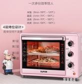 220V 電烤箱家用烘焙小型烤箱多功能大容量全自動30L升蛋糕 FX1951 【東京潮流】