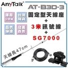 AnyTalk 【固定型天線座(黑)含3米訊號線+AT-SG7000】無線電對講機 雙頻 短型 天線 47cm 車機收發 小辣椒