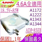 APPLE  18.5V,4.6A, 85W, MagSafe 充電器 - A1172, A1222, A1286,A1290,2012/06 前Pro系列均適用