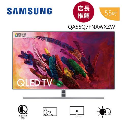 專櫃展示品 狀況佳★三星 SAMSUNG QA55Q7FNAWXZW 55吋 QLED聯網4K電視 (含基本桌裝)
