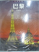 【書寶二手書T8/旅遊_KDE】巴黎_米蓮娜. 艾爾柯蕾. 波左里(Milena Ercole Pozzoli)原著; 彭欣喬譯