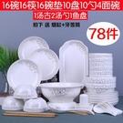 餐具 碗碟套裝家用景德鎮簡約78頭碗筷陶...