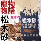 此商品48小時內快速出貨》PetStory寵物物語松木砂20kg免運寄出(蝦)