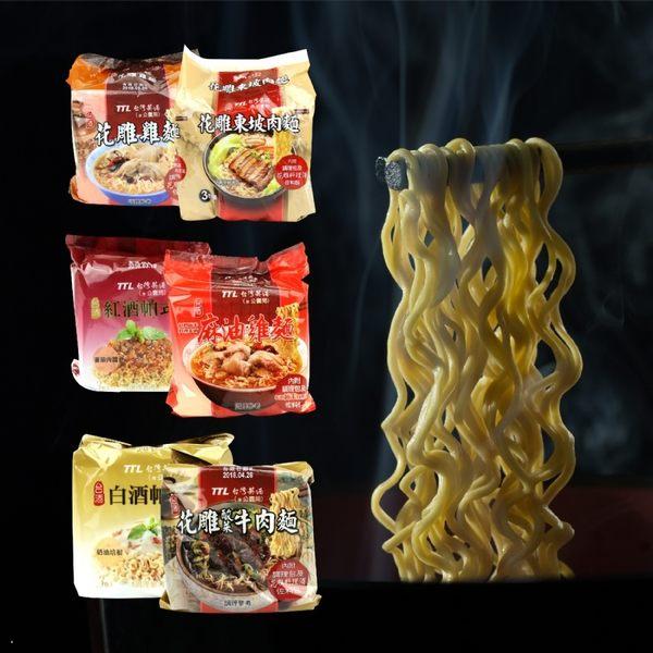 台灣菸酒 花雕雞麵 袋裝 六種可選【櫻桃飾品】【28501】