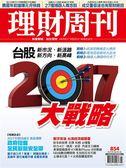 理財周刊 0106/2017 第854期