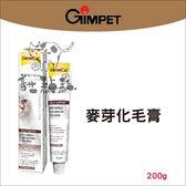 德國GIMPET〔竣寶麥芽化毛膏,專業版,200g〕