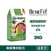 [新發售] Benefit斑尼菲 LID 無穀狗糧 狗飼料_ 雙效免疫 羊肉+藍莓 3KG _全齡犬 老犬
